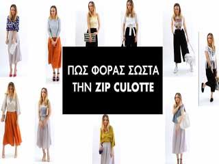 Διαφορετικοί τρόποι για να φορέσεις τις ζιπ κιλότ