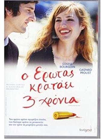 Ο ΕΡΩΤΑΣ ΚΡΑΤΑΕΙ 3 ΧΡΟΝΙΑ - LOVE LASTS THREE YEARS (DVD)