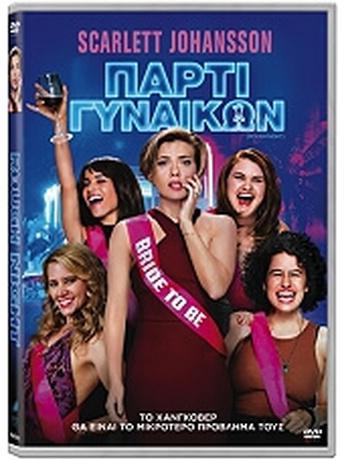 ΠΑΡΤΙ ΓΥΝΑΙΚΩΝ - ROUGH NIGHT (DVD)