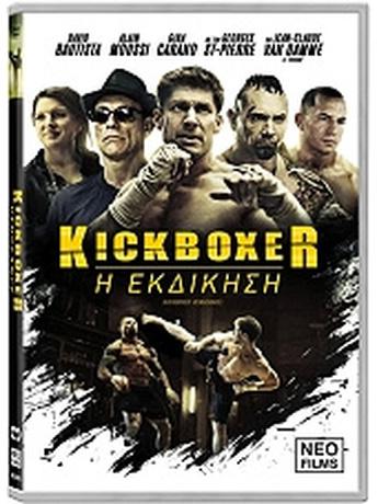 KICKBOXER: Η ΕΚΔΙΚΗΣΗ - KICKBOXER: VENGEANCE (DVD)