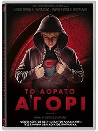 ΤΟ ΑΟΡΑΤΟ ΑΓΟΡΙ - IL RAGAZZO INVISIBLE (DVD)