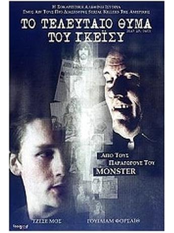 ΤΟ ΤΕΛΕΥΤΑΙΟ ΘΥΜΑ ΤΟΥ ΓΚΕΙΣΥ - DEAR MR. GACY (DVD)