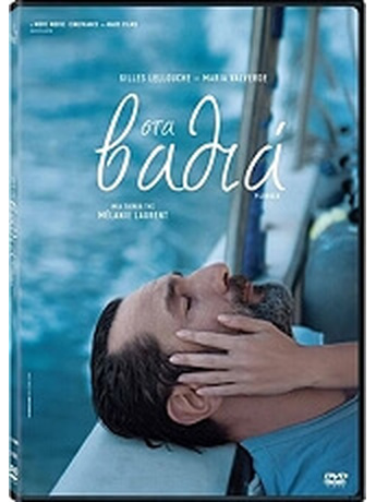 ΣΤΑ ΒΑΘΙΑ (DVD)