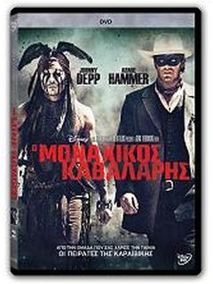 Ο ΜΟΝΑΧΙΚΟΣ ΚΑΒΑΛΑΡΗΣ (DVD)